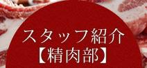 スタッフ紹介【精肉部】