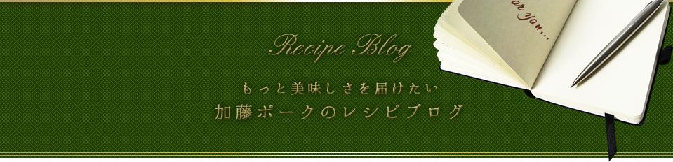 加藤ポークのレシピブログ
