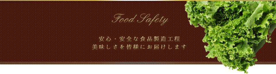 安心・安全な食品製造工程。おいしさを皆様にお届けします。