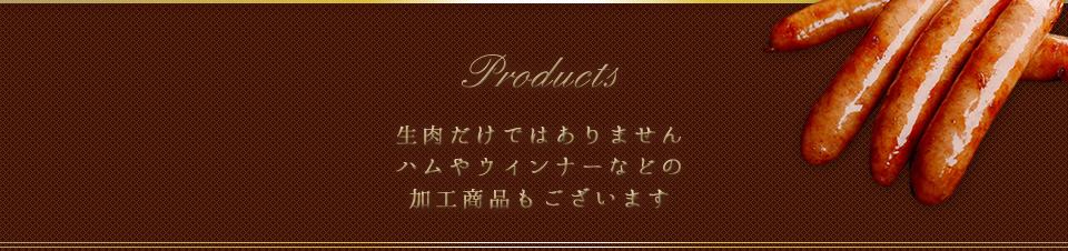 生肉だけではありませんハムやウィンナーなどの加工商品もございます