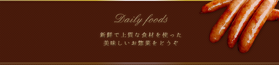 新鮮で上質な食材を使った美味しいお惣菜をどうぞ