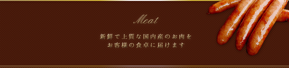 新鮮で上質な国内産のお肉をお客様の食卓に届けます