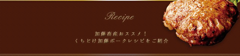 加藤畜産おススメ!くちどけ加藤ポークレシピをご紹介
