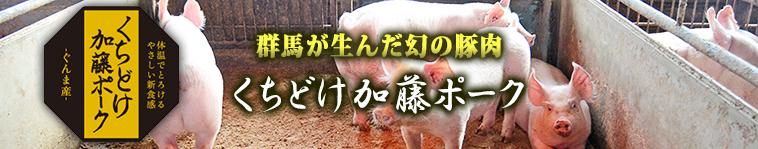 群馬が生んだ幻の豚肉「くちどけ加藤ポーク」