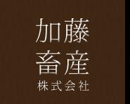 加藤畜産株式会社