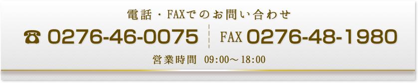 電話番号0276-46-0075 FAX0276-48-1980