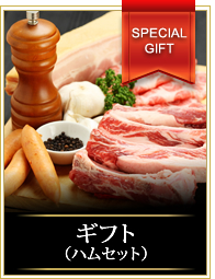 product_gift