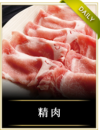 product_meat